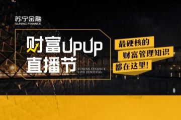 苏宁金融财富UPUP直播节818火热开启 助力大众财商提升