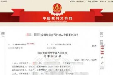 商人300万贷款担保被改成1300万法院系洛阳银行添改