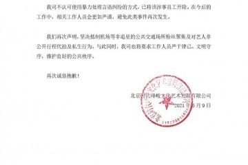 时代峰峻就工作人员与旅客发生冲突道歉已开除涉事员工