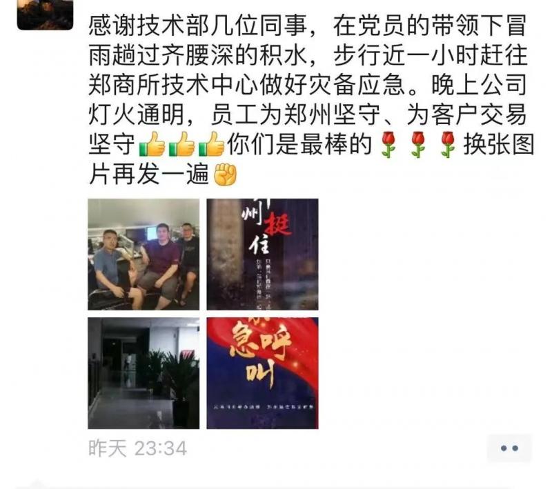经历了最强降雨郑商所等郑州期货经营机构情况如何业务会受影响吗