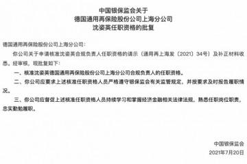 沈姿英获批任职德国通用再保险上海分公司合规负责人