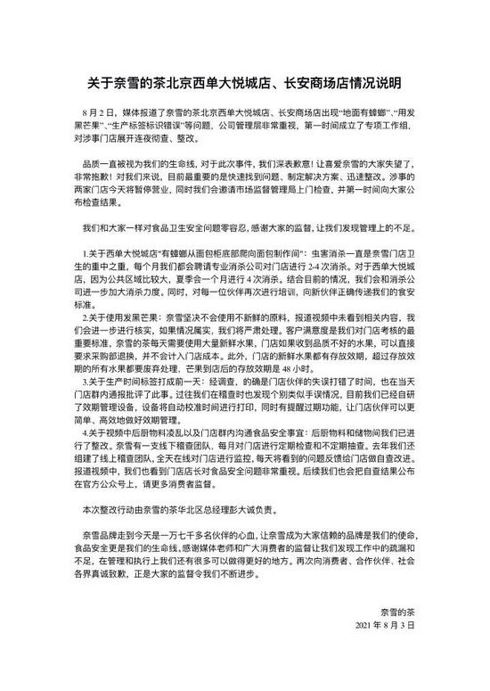 新华社记者曝光奈雪的茶使用发黑芒果奈雪回应报道视频中没有会核实