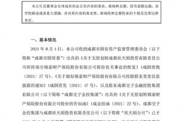 锦泰保险4950万股股份被无偿划转至成都交子金控集团后者成公司第一大股东