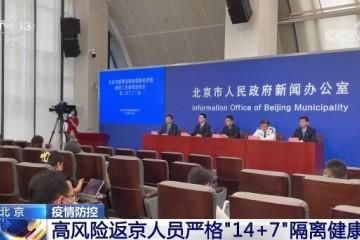 北京高风险地区返京人员严格实施14+7隔离健康监测