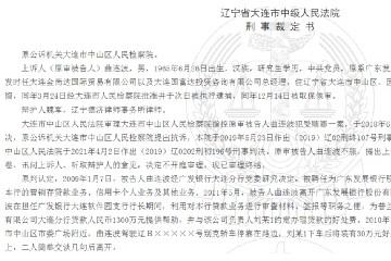 广发银行一支行行长受贿东窗事发遭行贿人举报受贿30万元被判刑39个月