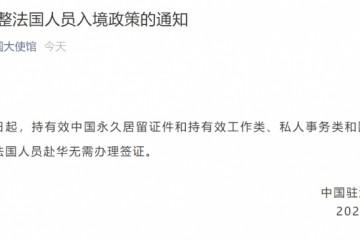 中国驻法国大使馆即日起这些法国人员赴华无需办理签证